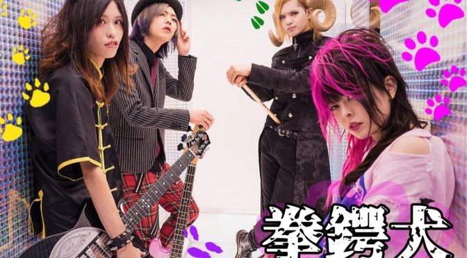 Knuckle Chiwawa-Bands that take you back: A personal reflection.