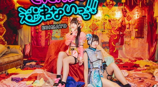 The Ebimayo Experience: An Interview with Ever!BE Mayowanaide!!